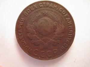5 копеек 1924года - медь 008.JPG