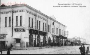 Старинные фотографии Архангельска - 9-p60yc1rNtsc.jpg