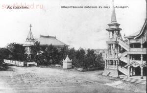 Из глубины веков ... Астрахань - 3-AQTWEBnDzig.jpg