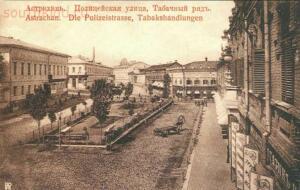 Из глубины веков ... Астрахань - 6-lMpQvOszA7I.jpg