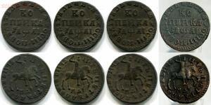 Копии монет Петра I - 1711d.jpg