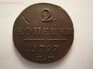 2 копейки 1797 КМ - медь 011.JPG