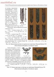Средневековые украшения конского снаряжения на Алтае - 9f5e9ff2e830cc3288eec0d8b9a8c001.jpg
