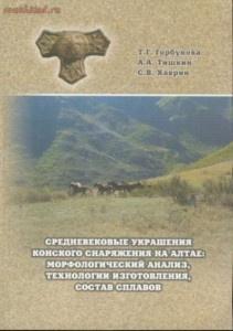 Средневековые украшения конского снаряжения на Алтае - 2009-barnaul-suksa.jpg