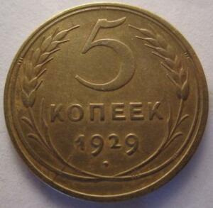 5 копеек 1929года - 5 коп 1929 а.jpg