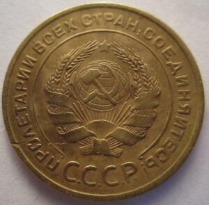 5 копеек 1929года - 5 коп 1929б.jpg