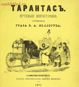 Тарантас - litfund_6568_11-052-C3185421.jpg
