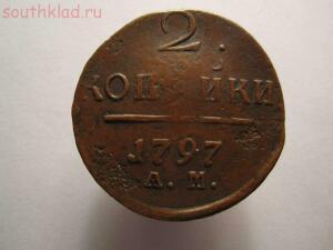 2 копейки 1797г. АМ - 10 коп.1832 года 003.JPG
