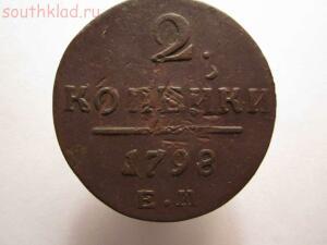 2 копейки 1798г. ЕМ - 10 коп.1832 года 005.JPG