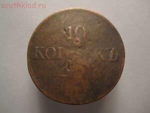 10 копеек 1832 года - 10 коп.1832 года 001.JPG