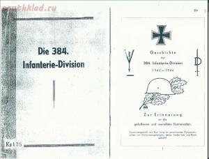 [Обменяю] Документы NARA - 2018-05-07_074338.jpg