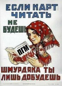 Коллекция карт ПГМ Шуберт, РККА и прочие - RZ5InBak2Gs.jpg