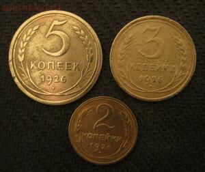 5 коп.,3 коп.,2 коп.1926 года, - 1926 1.jpg