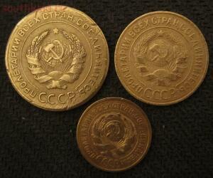 5 коп.,3 коп.,2 коп.1926 года, - 1926 2.jpg