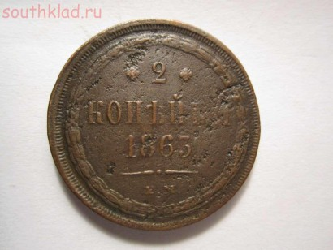монета 2 копейки 1863 года - югклаю 023.JPG