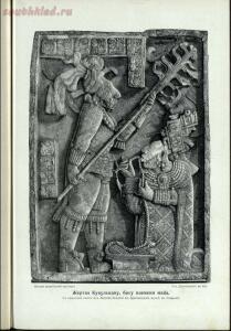 История первобытной культуры 1907 год - screenshot_4791.jpg