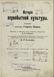 История первобытной культуры 1907 год - screenshot_4792.jpg