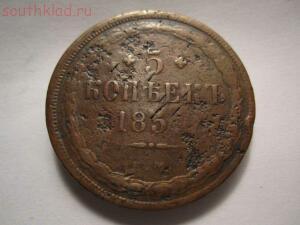 5 копеек 1850 года - югклаю 011.JPG
