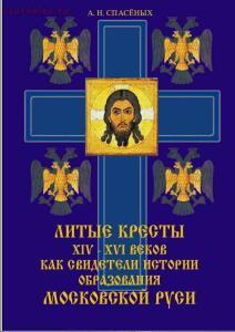 Литые кресты 14-16 веков как свидетели образования Московской Руси - screenshot_4796.jpg