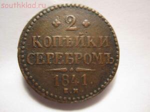 2 копейки серебром 1841 года - югклаю 017.JPG