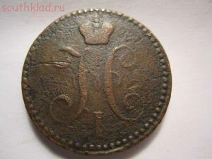 2 копейки серебром 1841 года - югклаю 018.JPG