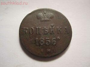 копейка Александра II 1856 года - югклаю 009.JPG