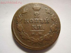 2 копейки 1810 г. ИМ МК - югклаю 013.JPG