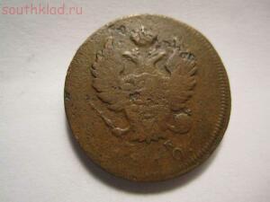 2 копейки 1810 г. ИМ МК - югклаю 014.JPG