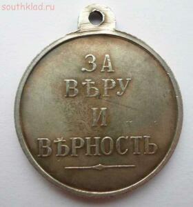 Медаль За веру и верность, копия - SAM_0393.JPG