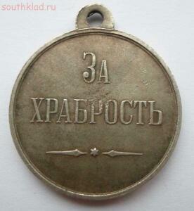 Медаль За Храбрость, копия - SAM_0397.JPG