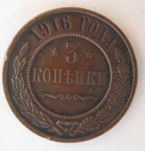 3 копейки 1916 года - 1916 г.jpg