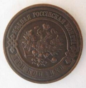 3 копейки 1916 года - 1916д.jpg