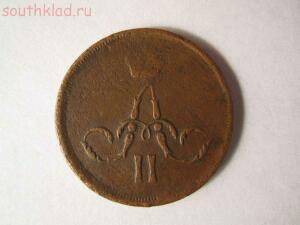 копейка АлександраII 1864 года - медь 010.JPG