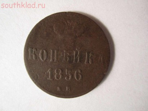копейка АлександраII 1856 года - медь 001.JPG