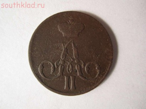 копейка АлександраII 1856 года - медь 002.JPG