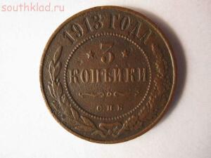 монета 3 копейки 1913 года - 3 копейки Н II 007.JPG