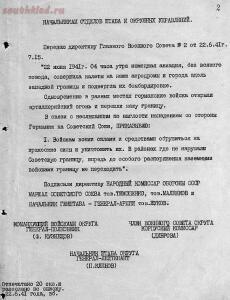 22 июня 1941 года Началась Великая Отечественная Война  - 9rPLaYNmaAM.jpg