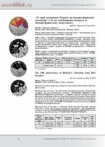 Банкаўскі веснік. Памятные монеты Национального банка Республики Беларусь - screenshot_4838.jpg