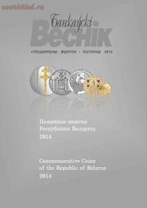 Банкаўскі веснік. Памятные монеты Национального банка Республики Беларусь - screenshot_4837.jpg