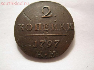 2 копейки Павла I 1797 КМ - полкопа 005.JPG