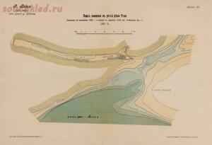 Материалы для описания русских рек и истории улучшения их судоходных условий - screenshot_4845.jpg