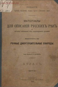 Материалы для описания русских рек и истории улучшения их судоходных условий - screenshot_4843.jpg
