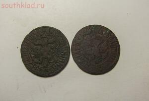 Лот Деньга 1706 и 1707 года, хорошего сохрана. - DSCF4358.jpg