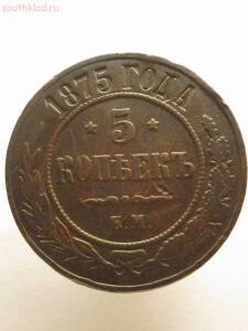 5 копеек 1875 года - монеты (м) 041.JPG