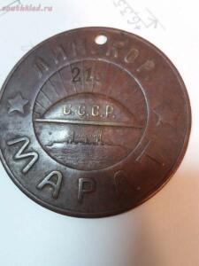 Увольнительный жетон на оценку. Линкор Марат - IMG-20180626-WA0000.jpg
