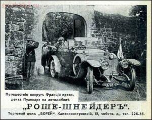 Дореволюціонная реклама автомобилей. - DKDOQimMGBQ.jpg