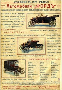Дореволюціонная реклама автомобилей. - mWxiA0mgUwM.jpg