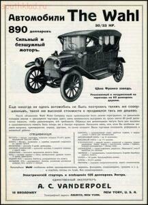 Дореволюціонная реклама автомобилей. - rneO8uO9_ho.jpg