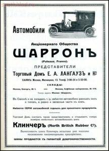 Дореволюціонная реклама автомобилей. - RWz_fLej5L0.jpg