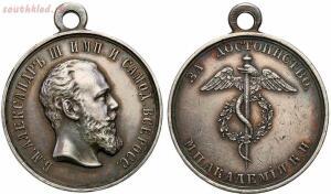 Медаль За Достоинство  - image00498.jpg